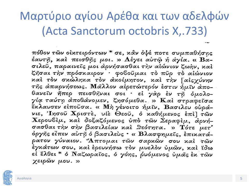 5 Αγιολογία Μαρτύριο αγίου Αρέθα και των αδελφών (Acta Sanctorum octobris X,.733)
