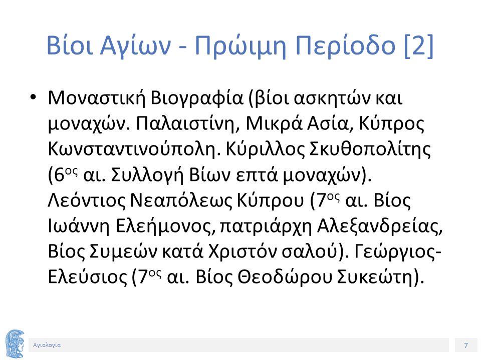 7 Αγιολογία Βίοι Αγίων - Πρώιμη Περίοδο [2] Μοναστική Βιογραφία (βίοι ασκητών και μοναχών. Παλαιστίνη, Μικρά Ασία, Κύπρος Κωνσταντινούπολη. Κύριλλος Σ