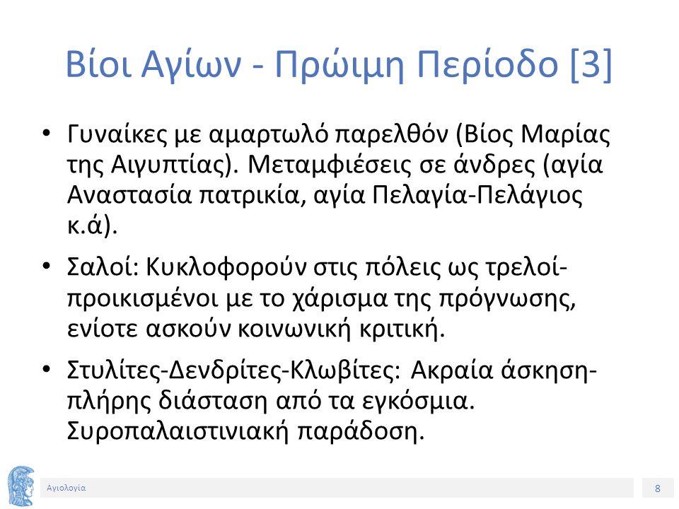 19 Αγιολογία Βασική Βιβλιογραφία Acta Sanctorum Bibliotheca Hagiographica Graeca Analecta Bollandiana (περιοδικό) Subsidia Hagiographica (σειρά αγιολογικών μελετών)