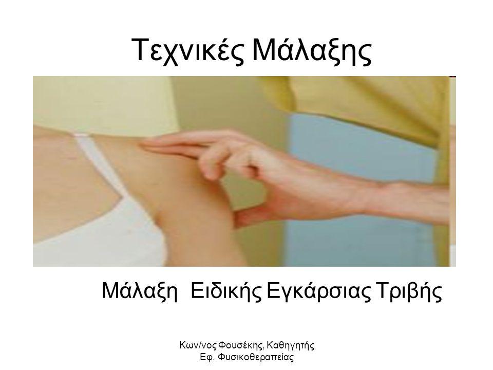 Kων/νος Φουσέκης, Καθηγητής Εφ. Φυσικοθεραπείας Τεχνικές Μάλαξης Μάλαξη Ειδικής Εγκάρσιας Τριβής
