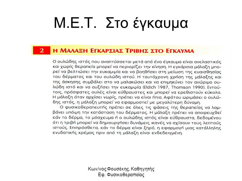 Kων/νος Φουσέκης, Καθηγητής Εφ. Φυσικοθεραπείας Μ.Ε.Τ. Στο έγκαυμα