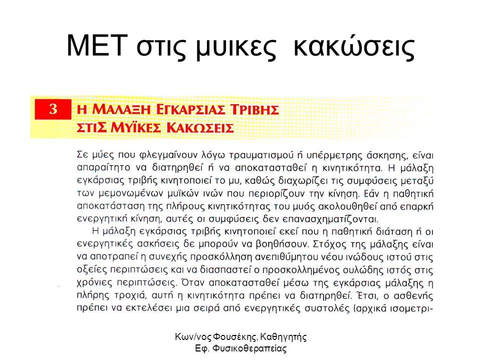 Kων/νος Φουσέκης, Καθηγητής Εφ. Φυσικοθεραπείας ΜΕΤ στις μυικες κακώσεις