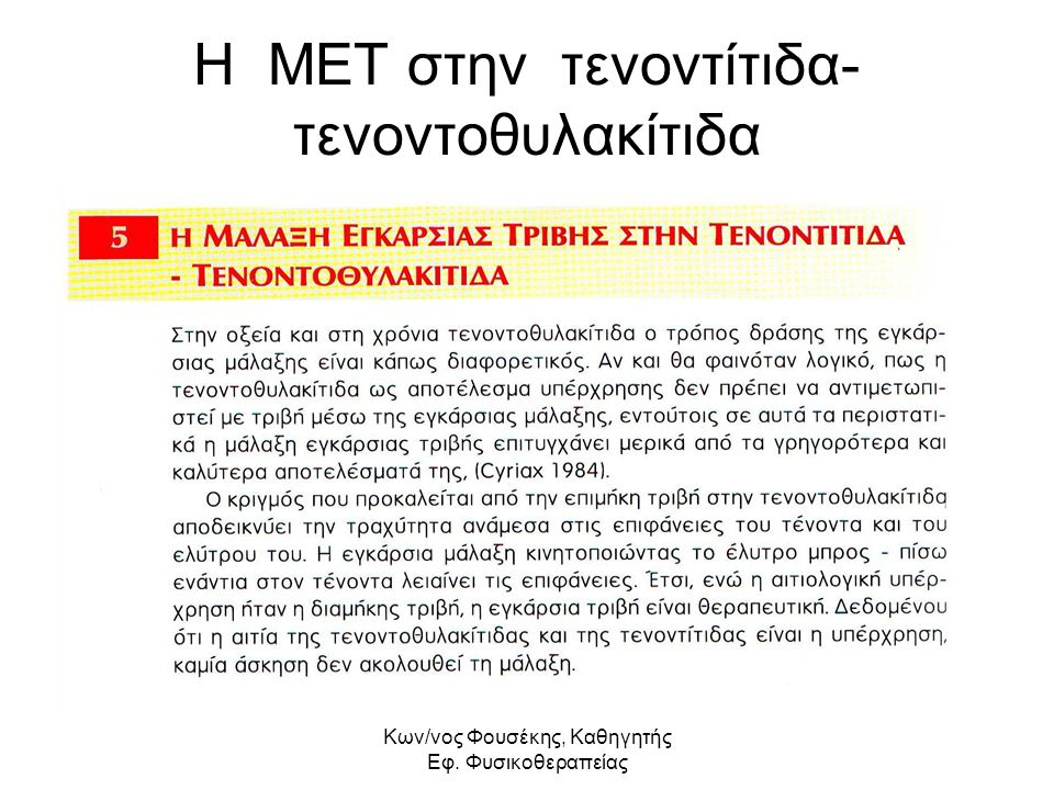 Kων/νος Φουσέκης, Καθηγητής Εφ. Φυσικοθεραπείας Η ΜΕΤ στην τενοντίτιδα- τενοντοθυλακίτιδα