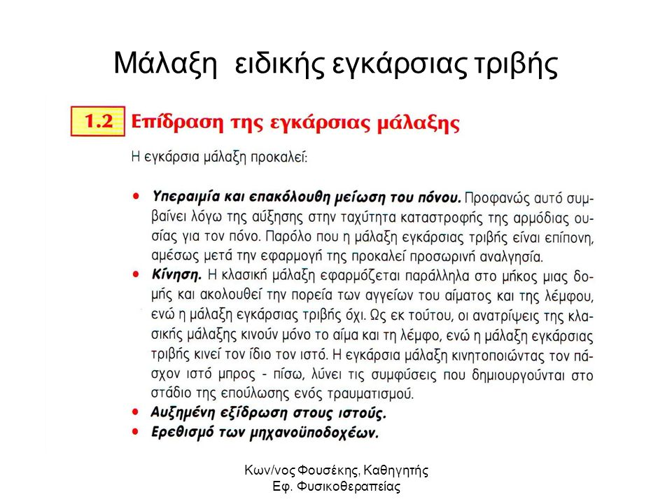 Kων/νος Φουσέκης, Καθηγητής Εφ. Φυσικοθεραπείας Ενδείξεις της εγκάρσιας μάλαξης