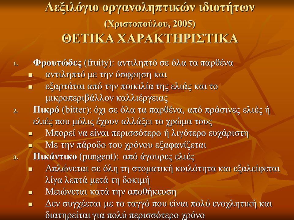 Λεξιλόγιο οργανοληπτικών ιδιοτήτων (Χριστοπούλου, 2005) ΘΕΤΙΚΑ ΧΑΡΑΚΤΗΡΙΣΤΙΚΑ 1. Φρουτώδες (fruity): αντιληπτό σε όλα τα παρθένα αντιληπτό με την όσφρ