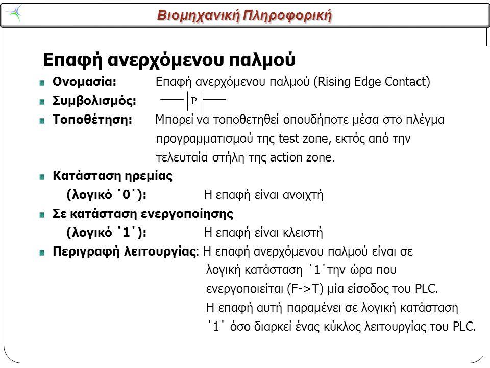Βιομηχανική Πληροφορική 10 Επαφή ανερχόμενου παλμού Ονομασία: Επαφή ανερχόμενου παλμού (Rising Edge Contact) Συμβολισμός: Τοποθέτηση: Μπορεί να τοποθε