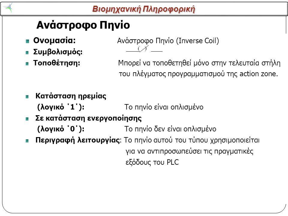 Βιομηχανική Πληροφορική Ανάστροφο Πηνίο 12 Ονομασία: Ανάστροφο Πηνίο (Inverse Coil) Συμβολισμός: Τοποθέτηση: Μπορεί να τοποθετηθεί μόνο στην τελευταία