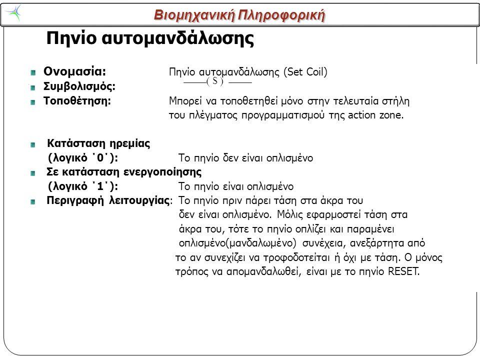 Βιομηχανική Πληροφορική Πηνίο αυτομανδάλωσης 13 Ονομασία: Πηνίο αυτομανδάλωσης (Set Coil) Συμβολισμός: Τοποθέτηση: Μπορεί να τοποθετηθεί μόνο στην τελ