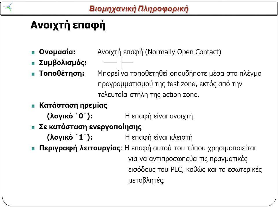 Βιομηχανική Πληροφορική 7 Κλειστή επαφή Ονομασία: Κλειστή επαφή (Normally Closed Contact) Συμβολισμός: Τοποθέτηση: Μπορεί να τοποθετηθεί οπουδήποτε μέσα στο πλέγμα προγραμματισμού της test zone, εκτός από την τελευταία στήλη της action zone.