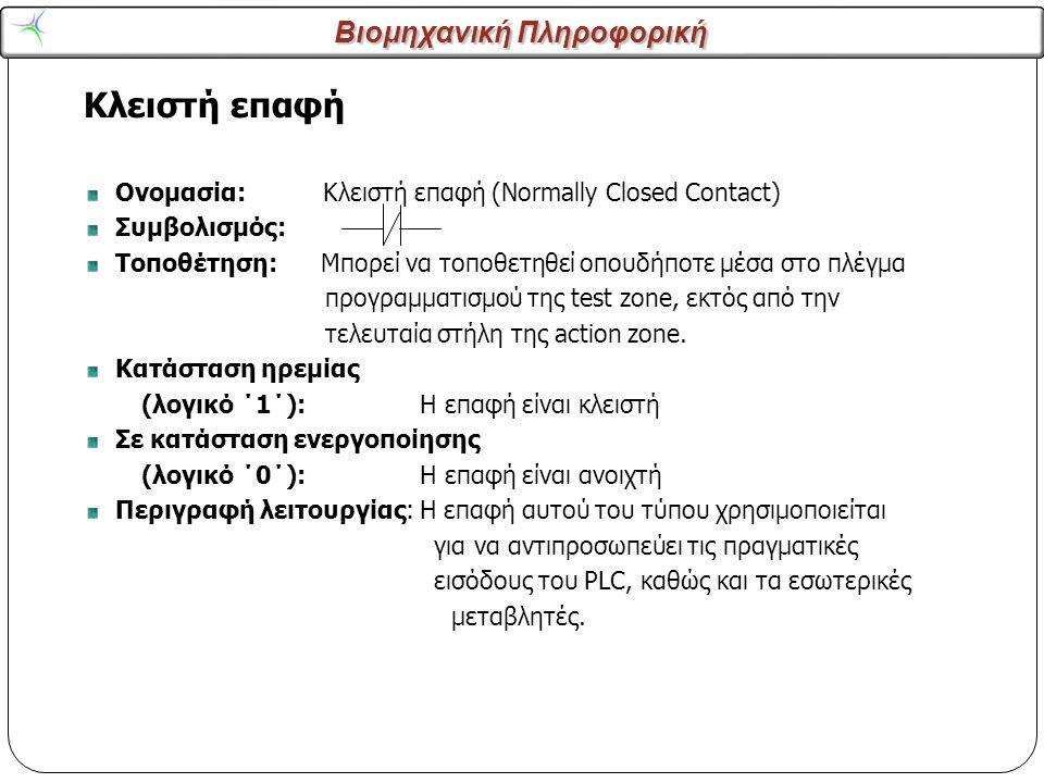 Βιομηχανική Πληροφορική 7 Κλειστή επαφή Ονομασία: Κλειστή επαφή (Normally Closed Contact) Συμβολισμός: Τοποθέτηση: Μπορεί να τοποθετηθεί οπουδήποτε μέ