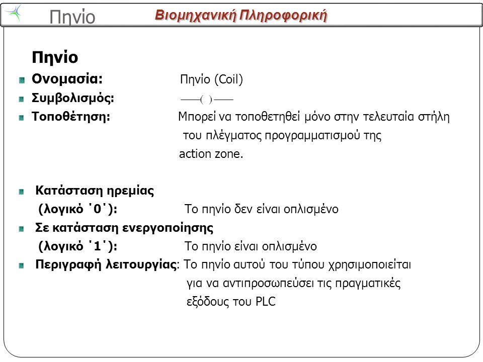 Βιομηχανική Πληροφορική Πηνίο 8 Ονομασία: Πηνίο (Coil) Συμβολισμός: Τοποθέτηση: Μπορεί να τοποθετηθεί μόνο στην τελευταία στήλη του πλέγματος προγραμμ