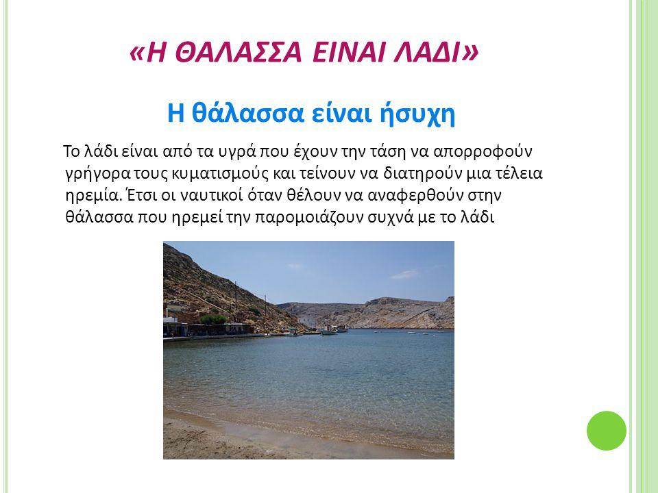 « Η ΘΑΛΑΣΣΑ ΕΙΝΑΙ ΛΑΔΙ » Η θάλασσα είναι ήσυχη Το λάδι είναι από τα υγρά που έχουν την τάση να απορροφούν γρήγορα τους κυματισμούς και τείνουν να διατ