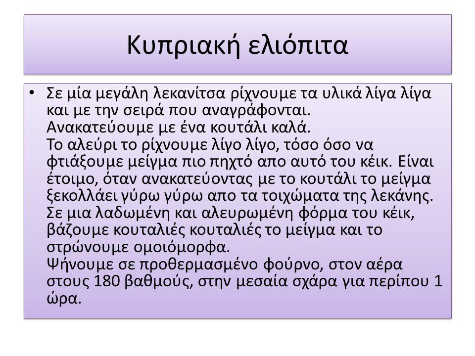 Κυπριακή ελιόπιτα Σε μία μεγάλη λεκανίτσα ρίχνουμε τα υλικά λίγα λίγα και με την σειρά που αναγράφονται.