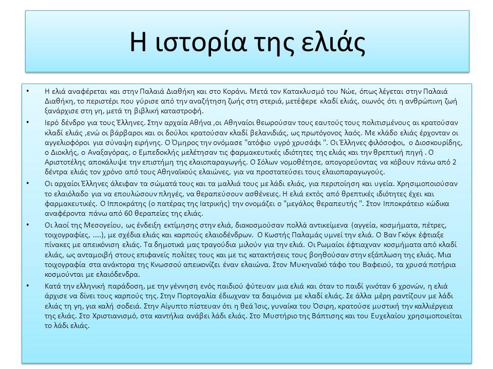 Η ιστορία της ελιάς Η ελιά αναφέρεται και στην Παλαιά Διαθήκη και στο Κοράνι.