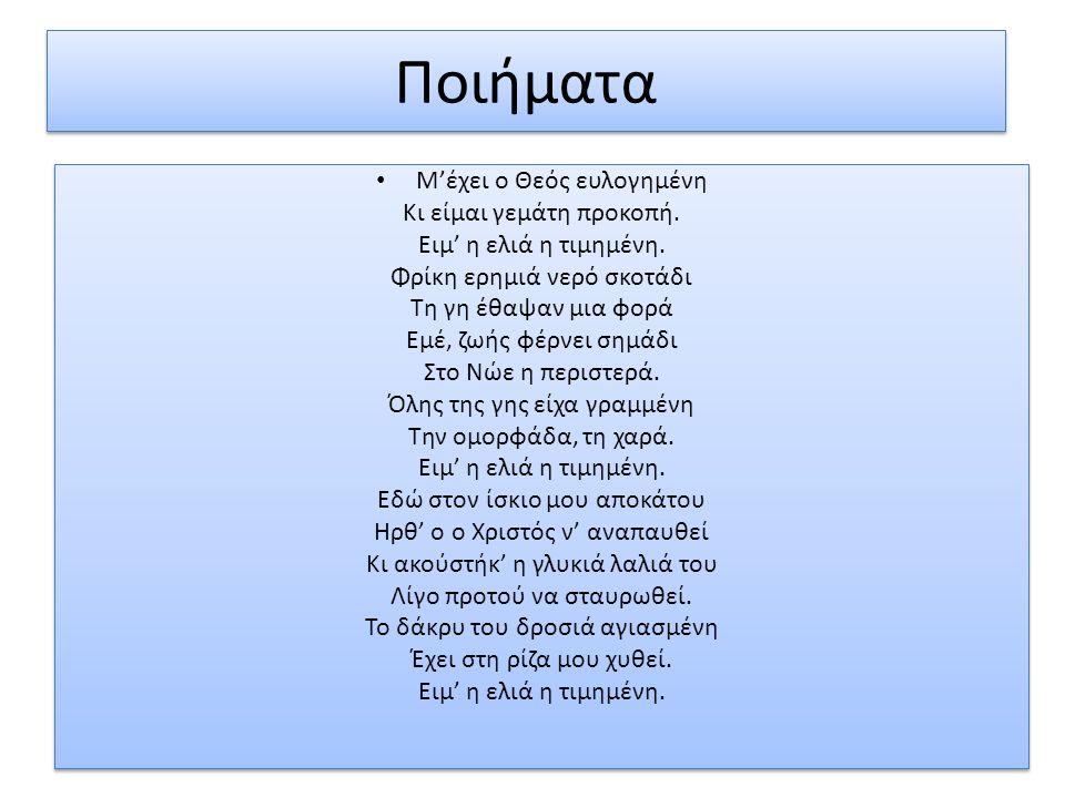 Ποιήματα Μ'έχει ο Θεός ευλογημένη Κι είμαι γεμάτη προκοπή.