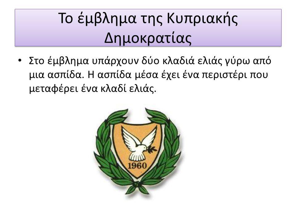 Το έμβλημα της Κυπριακής Δημοκρατίας Στο έμβλημα υπάρχουν δύο κλαδιά ελιάς γύρω από μια ασπίδα.