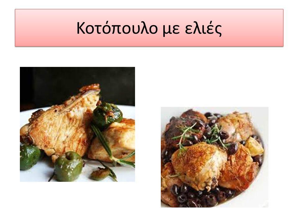 Κοτόπουλο με ελιές