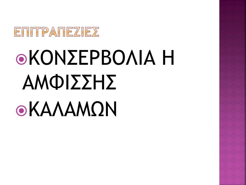  ΚΟΝΣΕΡΒΟΛΙΑ Η ΑΜΦΙΣΣΗΣ  ΚΑΛΑΜΩΝ
