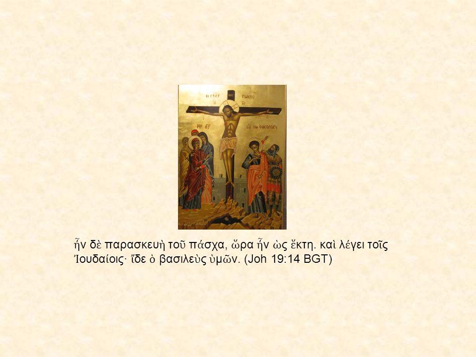 ἦ ν δ ὲ παρασκευ ὴ το ῦ π ά σχα, ὥ ρα ἦ ν ὡ ς ἕ κτη.