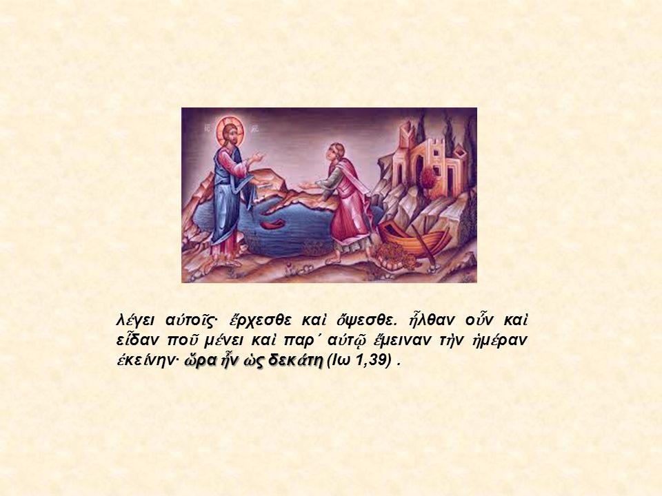 ὥ ρα ἦ ν ὡ ς δεκ ά τη λ έ γει α ὐ το ῖ ς· ἔ ρχεσθε κα ὶ ὄ ψεσθε.