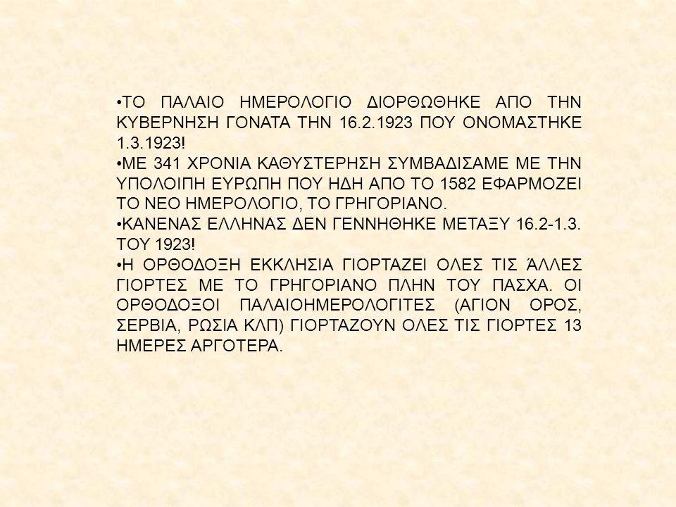 ΤΟ ΠΑΛΑΙΟ ΗΜΕΡΟΛΟΓΙΟ ΔΙΟΡΘΩΘΗΚΕ ΑΠΟ ΤΗΝ ΚΥΒΕΡΝΗΣΗ ΓΟΝΑΤΑ ΤΗΝ 16.2.1923 ΠΟΥ ΟΝΟΜΑΣΤΗΚΕ 1.3.1923.