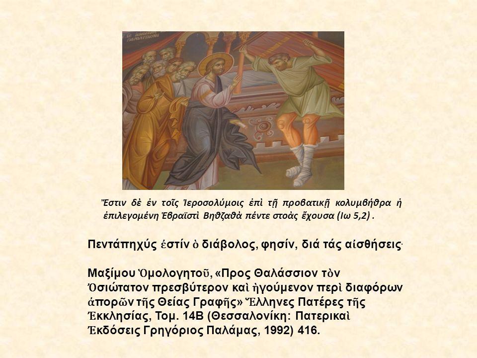 Πεντάπηχύς ἐ στίν ὁ διάβολος, φησίν, διά τάς α ἰ σθήσεις.