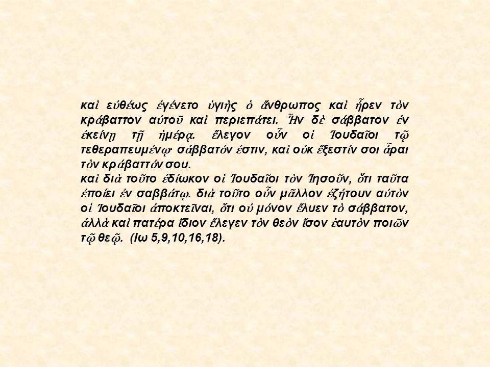 κα ὶ ε ὐ θ έ ως ἐ γ έ νετο ὑ γι ὴ ς ὁ ἄ νθρωπος κα ὶ ἦ ρεν τ ὸ ν κρ ά βαττον α ὐ το ῦ κα ὶ περιεπ ά τει.