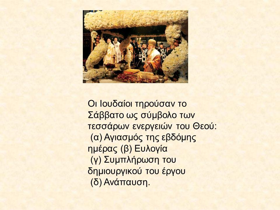 Οι Ιουδαίοι τηρούσαν το Σάββατο ως σύμβολο των τεσσάρων ενεργειών του Θεού: (α) Αγιασμός της εβδόμης ημέρας (β) Ευλογία (γ) Συμπλήρωση του δημιουργικού του έργου (δ) Ανάπαυση.