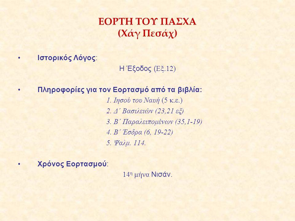ΕΟΡΤΗ ΤΟΥ ΠΑΣΧΑ (Χάγ Πεσάχ) Ιστορικός Λόγος: Η Έξοδος ( Εξ.12) Πληροφορίες για τον Εορτασμό από τα βιβλία: 1.