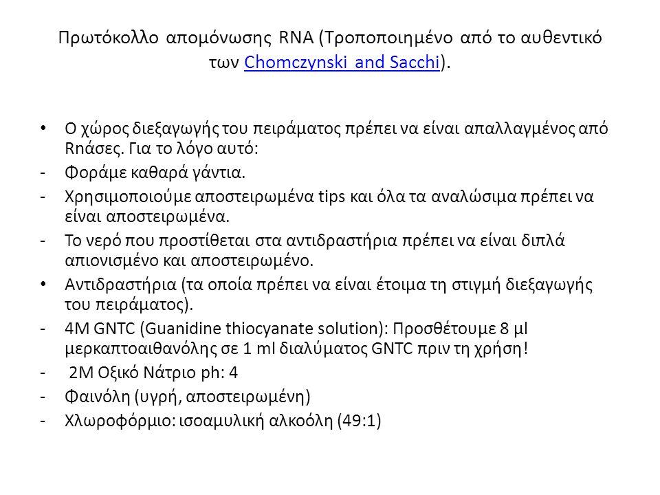 Πρωτόκολλο απομόνωσης RNA (Τροποποιημένο από το αυθεντικό των Chomczynski and Sacchi). Chomczynski and Sacchi Ο χώρος διεξαγωγής του πειράματος πρέπει