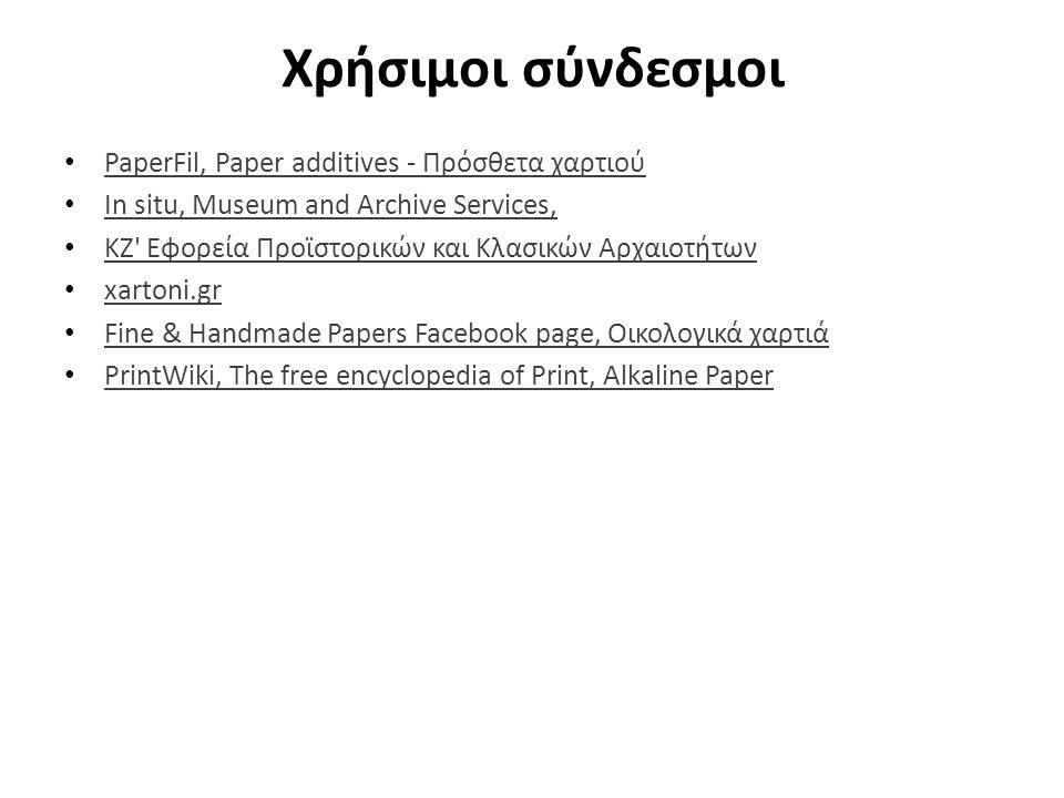 Χρήσιμοι σύνδεσμοι PaperFil, Paper additives - Πρόσθετα χαρτιού PaperFil, Paper additives - Πρόσθετα χαρτιού In situ, Museum and Archive Services, In