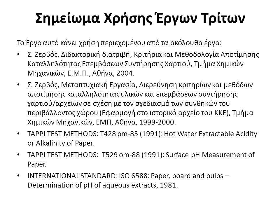Σημείωμα Χρήσης Έργων Τρίτων Το Έργο αυτό κάνει χρήση περιεχομένου από τα ακόλουθα έργα: Σ. Ζερβός, Διδακτορική διατριβή, Κριτήρια και Μεθοδολογία Απο