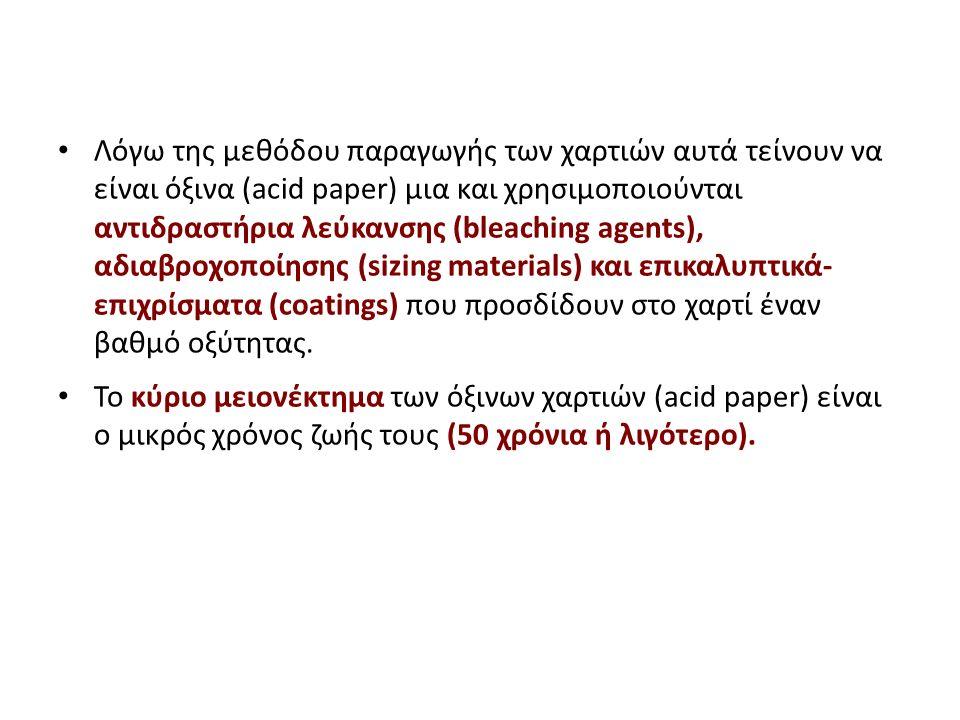 Λόγω της μεθόδου παραγωγής των χαρτιών αυτά τείνουν να είναι όξινα (acid paper) μια και χρησιμοποιούνται αντιδραστήρια λεύκανσης (bleaching agents), αδιαβροχοποίησης (sizing materials) και επικαλυπτικά- επιχρίσματα (coatings) που προσδίδουν στο χαρτί έναν βαθμό οξύτητας.