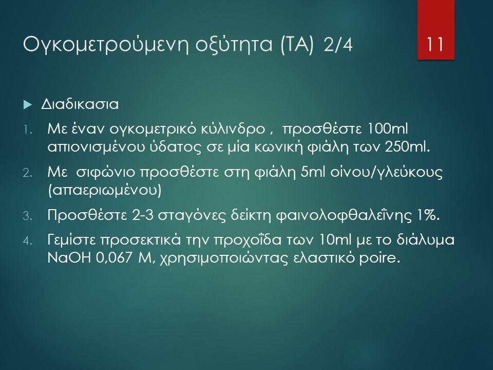 Ογκομετρούμενη οξύτητα (ΤΑ) 2/4  Διαδικασια 1.