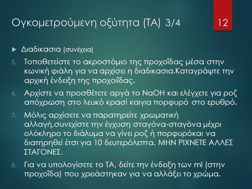Ογκομετρούμενη οξύτητα (ΤΑ) 3/4  Διαδικασια (συνέχεια) 5.