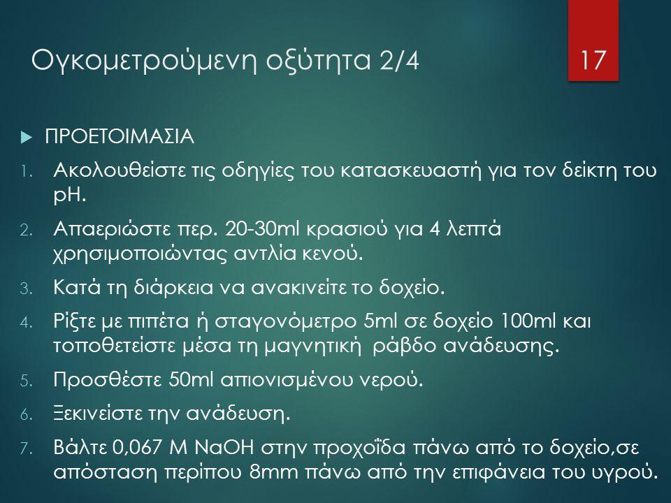 Ογκομετρούμενη οξύτητα 2/4 17  ΠΡΟΕΤΟΙΜΑΣΙΑ 1.