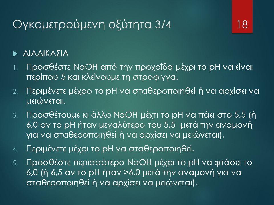 Ογκομετρούμενη οξύτητα 3/4 18  ΔΙΑΔΙΚΑΣΙΑ 1.