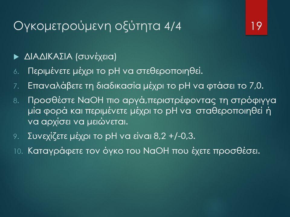 Ογκομετρούμενη οξύτητα 4/4 19  ΔΙΑΔΙΚΑΣΙΑ (συνέχεια) 6.