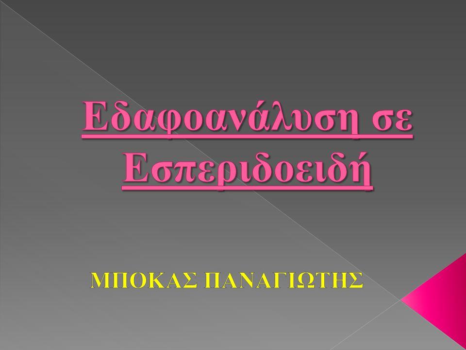  1Ν (Μ/6) K ₂ Cr ₂ O ₇ (διχρωμικό κάλιο)  πυκνό H ₂ ΡO ₄ (φωσφορικό οξύ 85%)  Διφαινυλαμινοσουλφονικό βάριο (1,5% w/v) ή διάλυμα διαφαινυλαμίνης 0,5% (δείκτης)  0,5Ν (Μ/6) FeSO ₄ ∙7H ₂ O(θειικός σίδηρος δισθενής)  Πυκνό H ₂ SO ₄, (θειικό οξύ) άνω του 96%