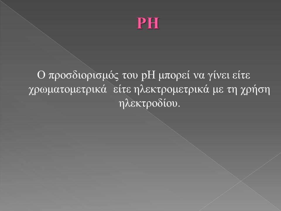 Ο προσδιορισμός του pH μπορεί να γίνει είτε χρωματομετρικά είτε ηλεκτρομετρικά με τη χρήση ηλεκτροδίου.