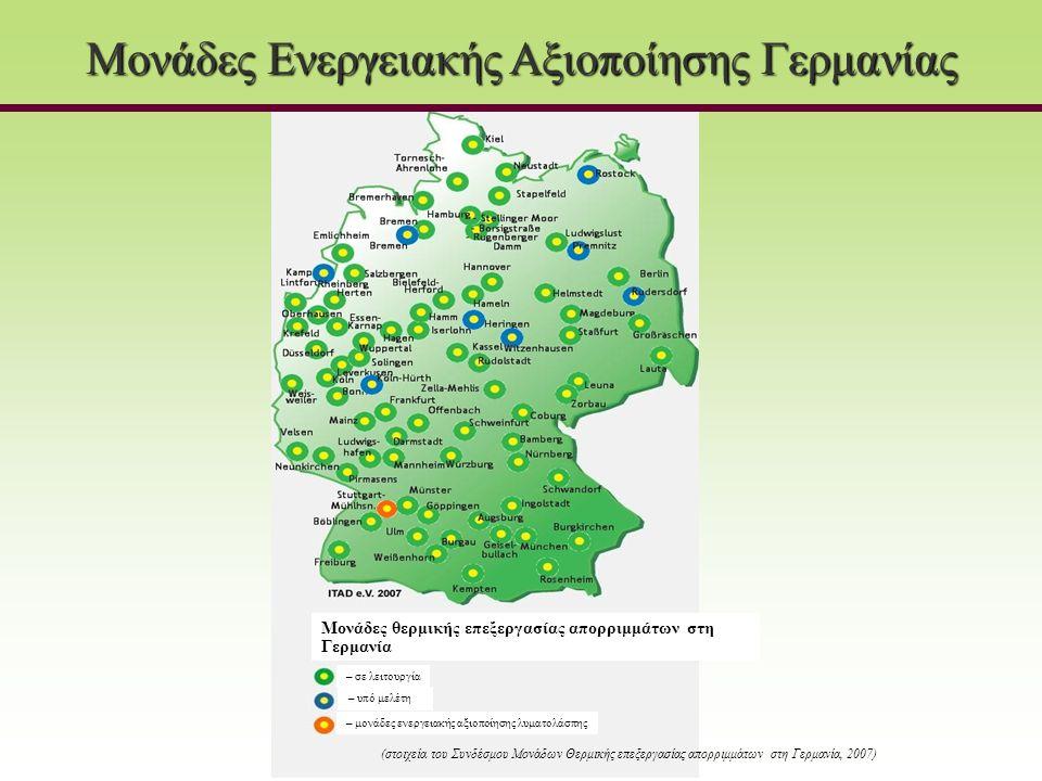 ΙΕΝΕ Β2Β Μονάδες Ενεργειακής Αξιοποίησης Γερμανίας Μονάδες θερμικής επεξεργασίας απορριμμάτων στη Γερμανία – σε λειτουργία – υπό μελέτη – μονάδες ενεργειακής αξιοποίησης λυματολάσπης (στοιχεία του Συνδέσμου Μονάδων Θερμικής επεξεργασίας απορριμμάτων στη Γερμανία, 2007)
