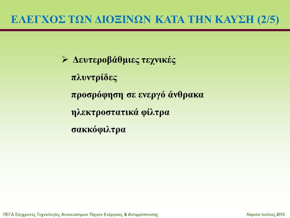  Δευτεροβάθμιες τεχνικές πλυντρίδες προσρόφηση σε ενεργό άνθρακα ηλεκτροστατικά φίλτρα σακκόφιλτρα ΕΛΕΓΧΟΣ ΤΩΝ ΔΙΟΞΙΝΩΝ ΚΑΤΑ ΤΗΝ ΚΑΥΣΗ (2/5) ΠΕΓΑ Σύγχρονες Τεχνολογίες Ανανεώσιμων Πηγών Ενέργειας & ΑντιρρύπανσηςΛάρισα Ιούλιος 2015