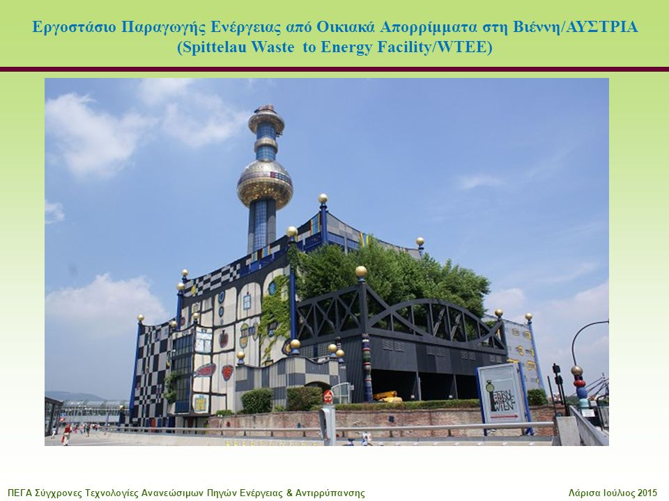 Εργοστάσιο Παραγωγής Ενέργειας από Οικιακά Απορρίμματα στη Βιέννη/ΑΥΣΤΡΙΑ (Spittelau Waste to Energy Facility/WTEE) ΠΕΓΑ Σύγχρονες Τεχνολογίες Ανανεώσιμων Πηγών Ενέργειας & ΑντιρρύπανσηςΛάρισα Ιούλιος 2015
