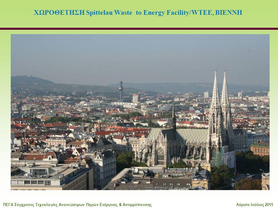 ΧΩΡΟΘΕΤΗΣΗ Spittelau Waste to Energy Facility/WTEE, ΒΙΕΝΝΗ ΠΕΓΑ Σύγχρονες Τεχνολογίες Ανανεώσιμων Πηγών Ενέργειας & ΑντιρρύπανσηςΛάρισα Ιούλιος 2015