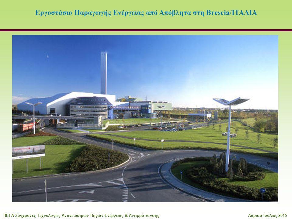 Εργοστάσιο Παραγωγής Ενέργειας από Απόβλητα στη Brescia/ΙΤΑΛΙΑ ΠΕΓΑ Σύγχρονες Τεχνολογίες Ανανεώσιμων Πηγών Ενέργειας & ΑντιρρύπανσηςΛάρισα Ιούλιος 20