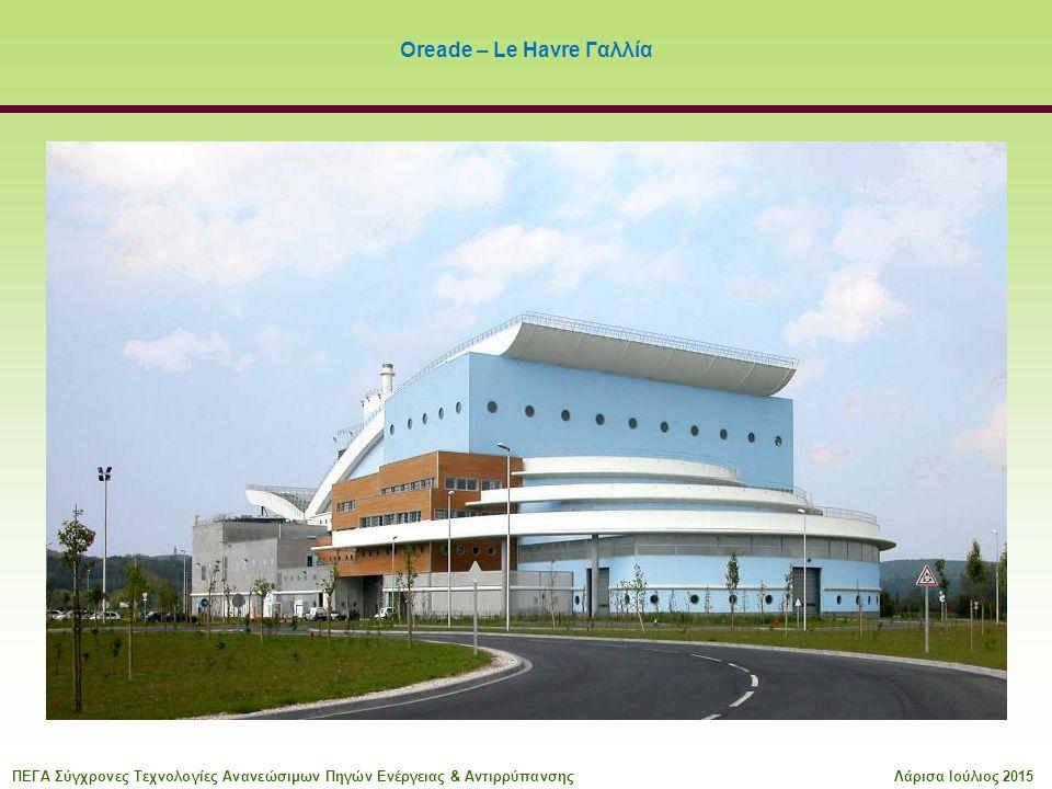 Oreade – Le Havre Γαλλία ΠΕΓΑ Σύγχρονες Τεχνολογίες Ανανεώσιμων Πηγών Ενέργειας & ΑντιρρύπανσηςΛάρισα Ιούλιος 2015