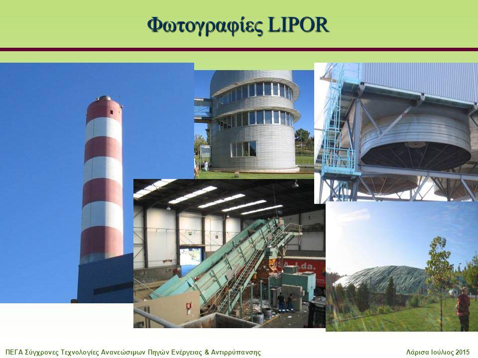 Φωτογραφίες LIPOR ΠΕΓΑ Σύγχρονες Τεχνολογίες Ανανεώσιμων Πηγών Ενέργειας & ΑντιρρύπανσηςΛάρισα Ιούλιος 2015