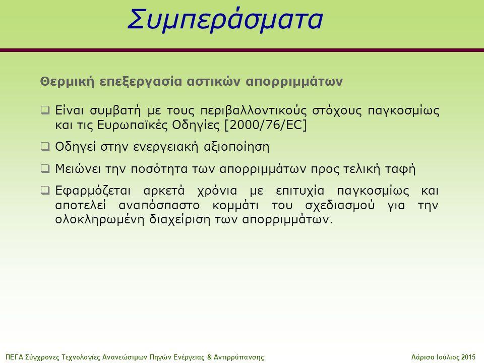 Θερμική επεξεργασία αστικών απορριμμάτων  Είναι συμβατή με τους περιβαλλοντικούς στόχους παγκοσμίως και τις Ευρωπαϊκές Οδηγίες [2000/76/EC]  Οδηγεί στην ενεργειακή αξιοποίηση  Μειώνει την ποσότητα των απορριμμάτων προς τελική ταφή  Εφαρμόζεται αρκετά χρόνια με επιτυχία παγκοσμίως και αποτελεί αναπόσπαστο κομμάτι του σχεδιασμού για την ολοκληρωμένη διαχείριση των απορριμμάτων.