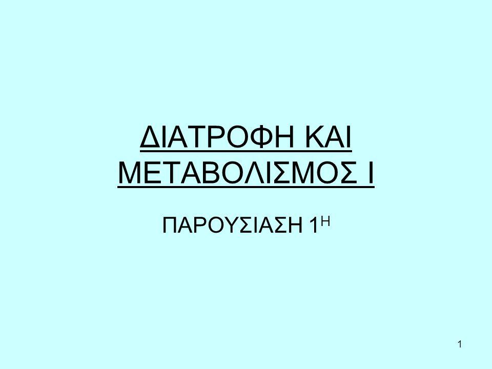 1 ΔΙΑΤΡΟΦΗ ΚΑΙ ΜΕΤΑΒΟΛΙΣΜΟΣ Ι ΠΑΡΟΥΣΙΑΣΗ 1 Η
