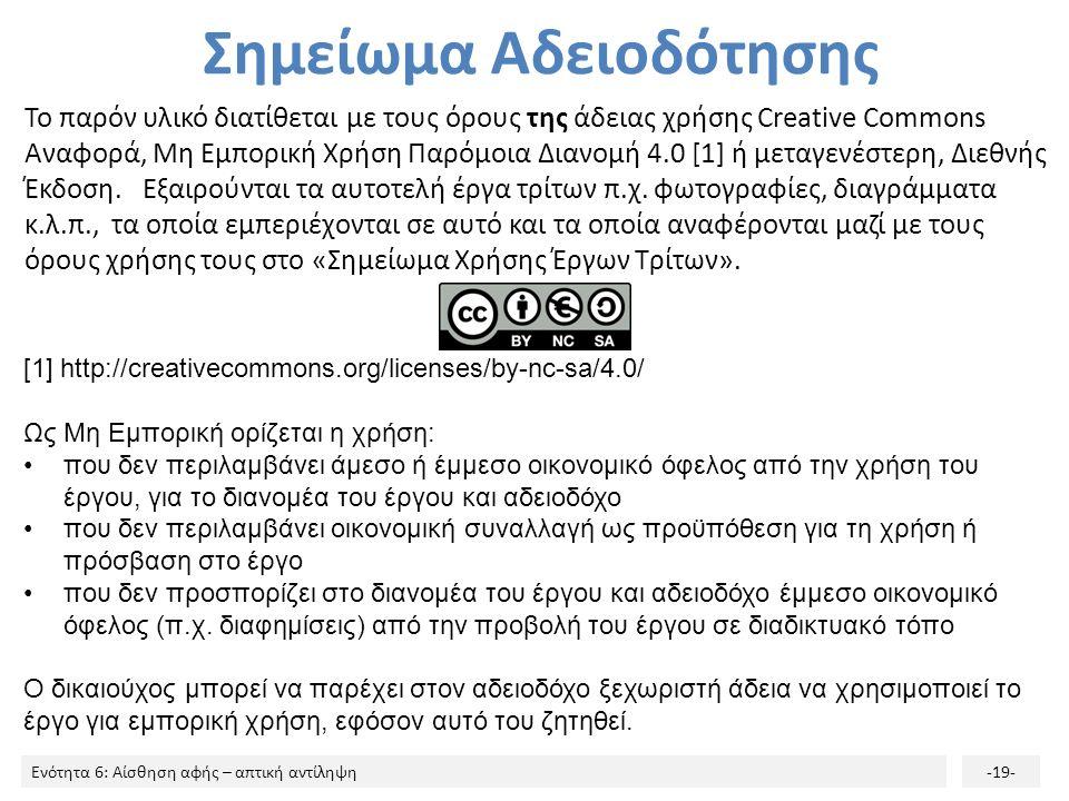 Ενότητα 6: Αίσθηση αφής – απτική αντίληψη-19- Σημείωμα Αδειοδότησης Το παρόν υλικό διατίθεται με τους όρους της άδειας χρήσης Creative Commons Αναφορά